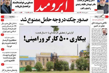 چاپ شانزدهم سی ام مهرماه ۱۳۹۹