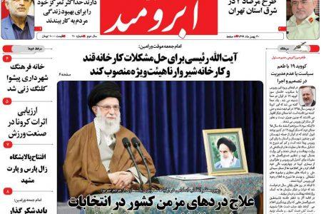چاپ بیستم سی ام بهمن ماه ۱۳۹۹