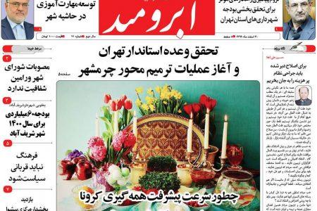 چاپ بیست و یکم سی ام اسفندماه ۱۳۹۹