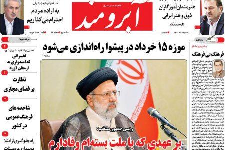 چاپ بیست و چهارم سی ام خرداد ماه  ۱۴۰۰
