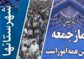 مسئولان خوزستان باید مجازات شوند